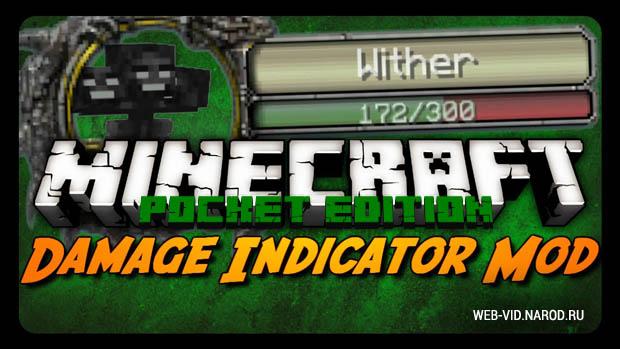 Damage Indicators - Minecraft мод для Андроид Pocket Edition 0.9.5