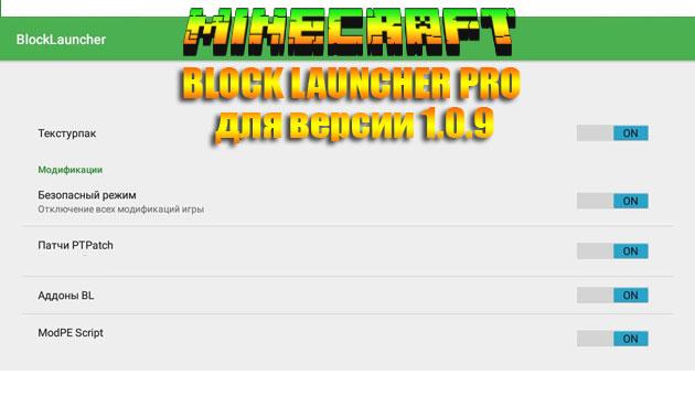 Скачать BlockLauncher на Андроид для Майнкрафт ПЕ 1.0.9