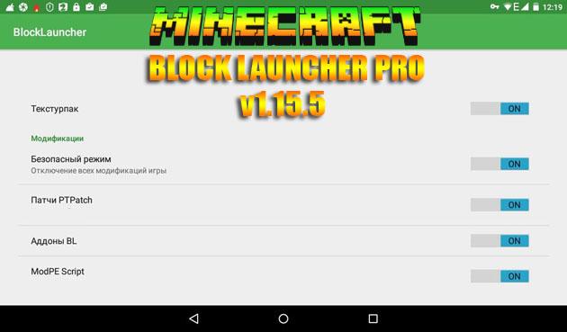Скачать Launcher Pro На Андроид Майнкрафт
