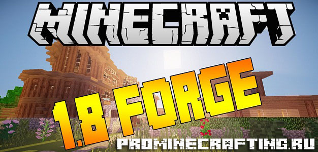 Скачать бесплатно Minecraft Forge 11.14.3.1486 для версии 1.8