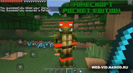 Скачать мод для Андроид - Черепашки ниндзя / Minecraft PE 0.9.5