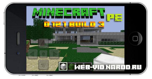 Скачать Minecraft PE 0.12.1 build 3 на Андроид бесплатно