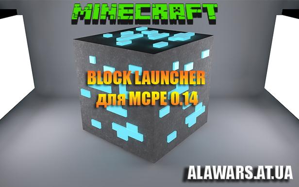 Скачать русский блок лаунчер на Андроид для MCPE 0.14