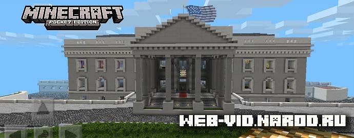 Карта для iOS/Android - The White House Minecraft PE