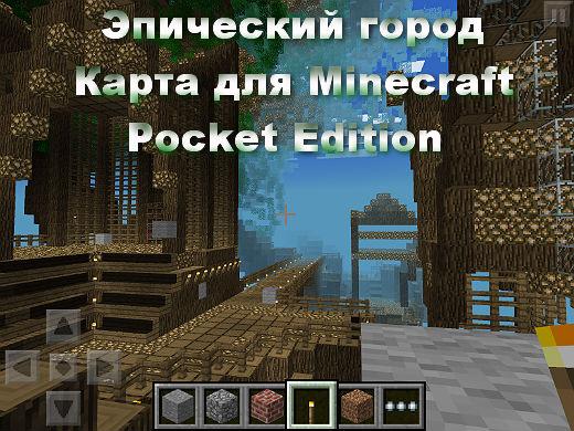 Эпический город - Карта для Майнкрафт Pocket Edition
