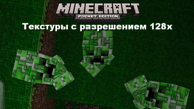 Скачать текстуры для Minecraft PE 128x
