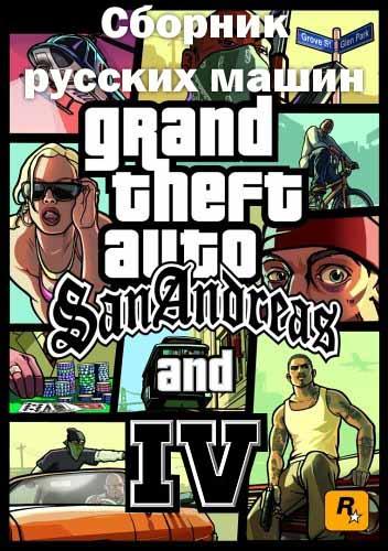 ������� ���� Grand Theft Auto San Andreas - ������� ���������