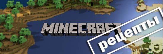 Рецепты для онлайн игры Minecraft / Майнкрафт / Крафтинг