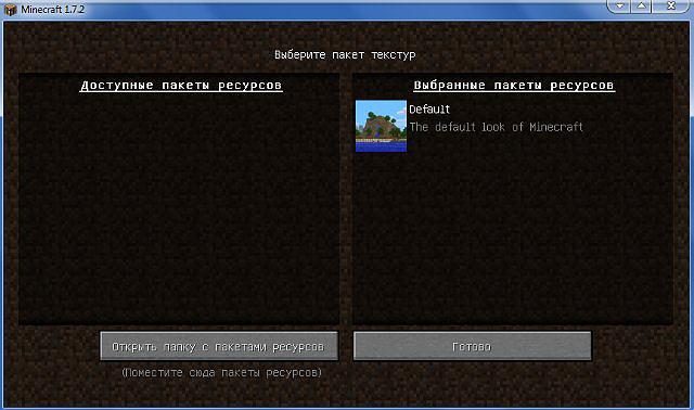 Minecraft c новым пиратским лаунчером 1.7.2