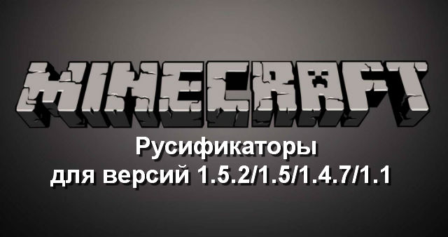 Скачать бесплатно русификаторы для Майнкрафт 1.5.2, 1.5, 1.4.7, 1.1