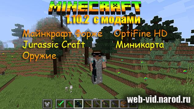 Скачать бесплатно Майнкрафт 1.11.2 с модами на оружие