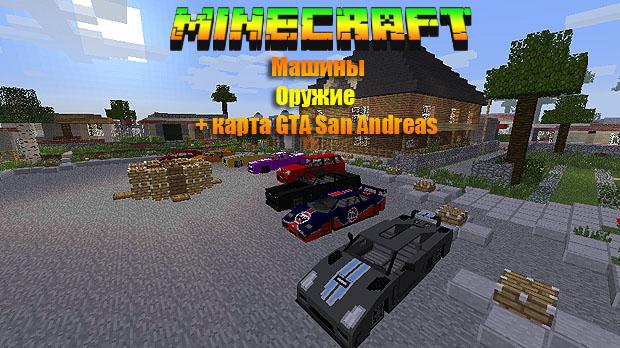 Скачать Майнкрафт 1.5.2 (сборка) с модами на оружие и машинами