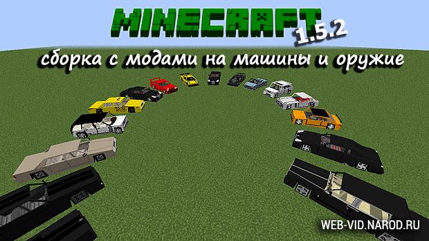 Клиенты майнкрафт 1. 5. 2, сборки minecraft с модами.