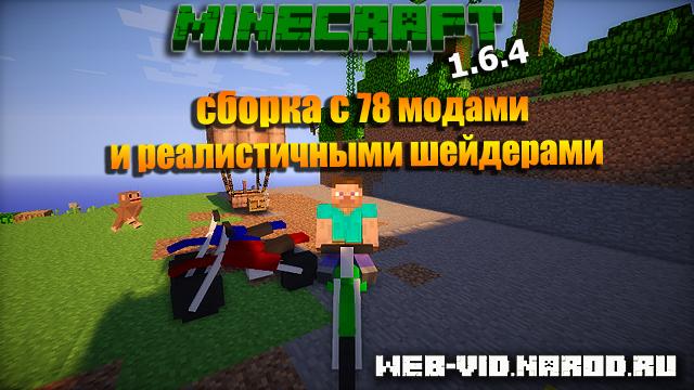 Скачать minicraft 1. 6. 4 с модами на покемонов by kroner.