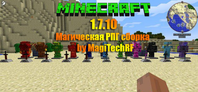 Скачать Майнкрафт 1.7.10 с 54 модами на компьютер / Сборка by MagiTechRF