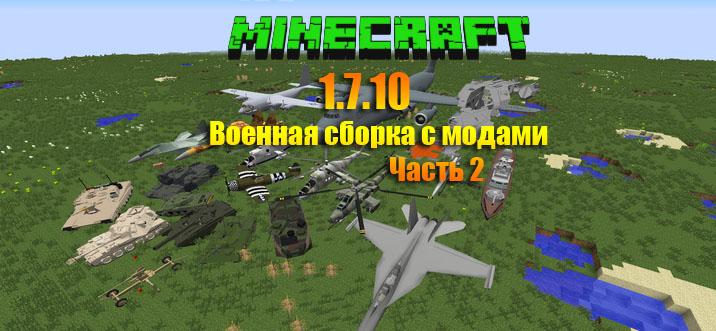 Скачать Майнкрафт 1.7.10 на ПК с установленными модами / Сборка by Nimbalo v.1