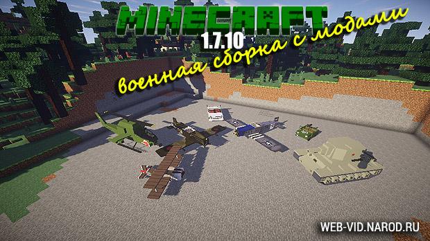 Скачать клиенты minecraft 1 7 10 модами