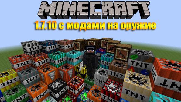 Minecraft с модами на оружие скачать бесплатно (Сборка модов)