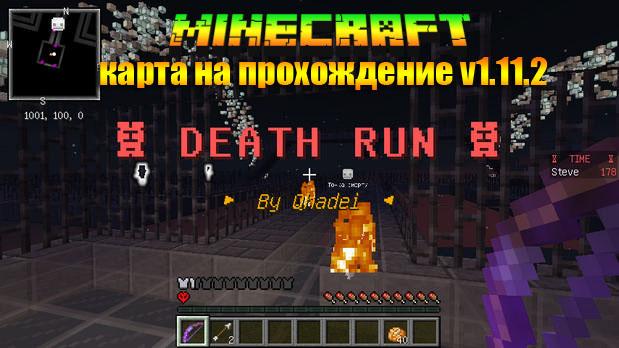 Карта для Майнкрафт 1.11.2 на прохождение / Death Run