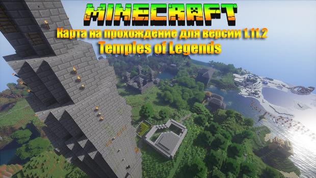 Карта с прохождением Temples of Legends для Майнкрафт 1.11.2