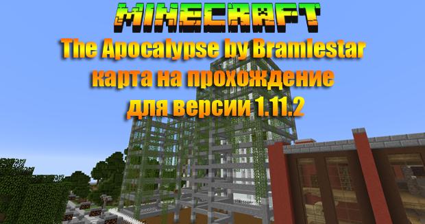 Карта на прохождение The Apocalypse для Майнкрафт 1.11.2