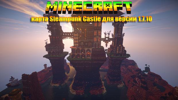 Скачать карту Steampunk Castle для Майнкрафт 1.7.10