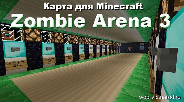 Скачать карту для Майнкрафт - Зомби арена 3
