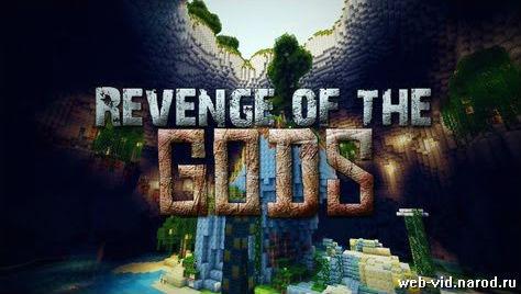 Скачать бесплатно карту для Майнкрафт / Revenge of the Gods Map for Minecraft 1.4.7