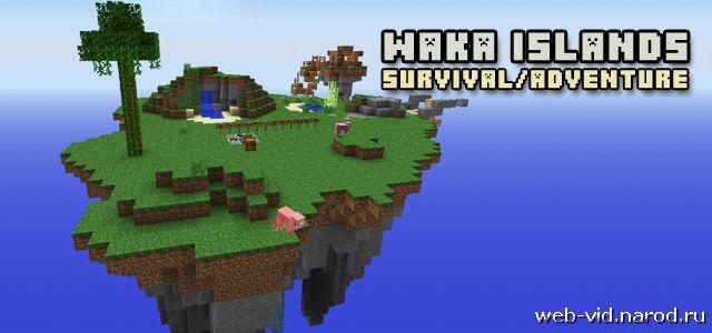 Приключенческая карта на выживания для Minecraft / Скачать бесплатно