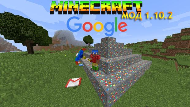 Скачать Google мод для Майнкрафт 1.10.2