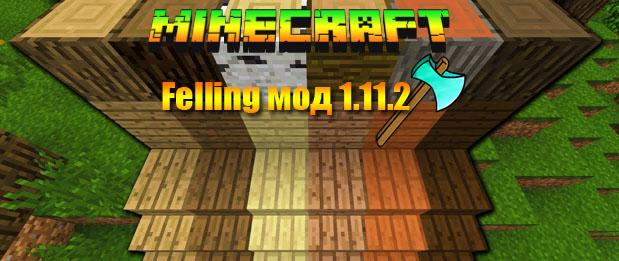 Скачать бесплатно Felling мод для Майнкрафт 1.11.2