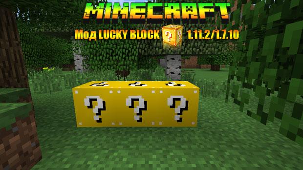 Скачать мод Lucky Block для Майнкрафт 1.11.2/1.7.10