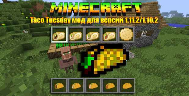 Мод Taco Tuesday для Minecraft 1.11.2/1.10.2