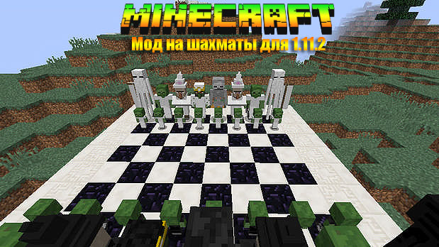 Бесплатно скачать мод на шахматы для Майнкрафт 1.11.2
