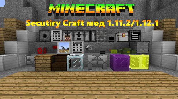 Скачать мод Security Craft для Майнкрафт 1.12.1::1.11.2