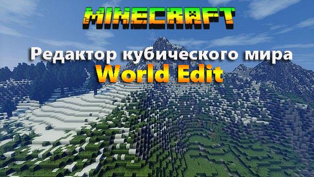 Скачать World Edit мод для Майнкрафт 1.12