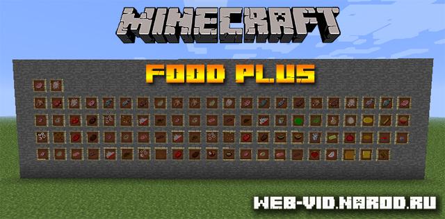 Скачать мод Food Plus для Minecraft 1.6.4