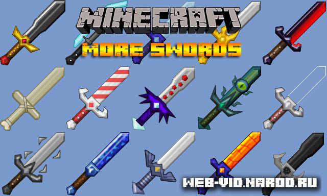 More Swords мод на мечи для Minecraft 1.6.4 / Скачать бесплатно