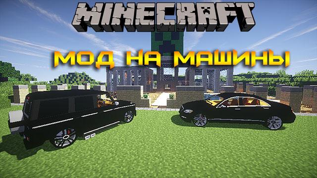 Мод на Машины для Minecraft 1.7.10