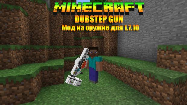 Скачать мод на оружие (Dubstep Gun) для Майнкрафт 1.7.10