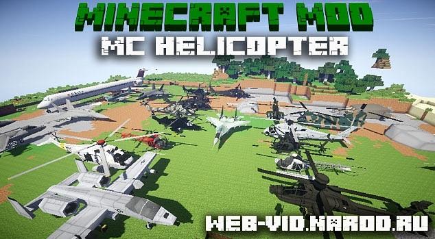 Скачать бесплатно мод Helicopter для Minecraft 1.7.10