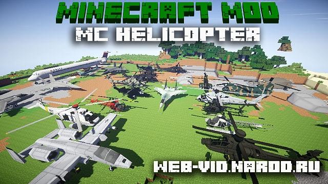 скачать мод helicopters для майнкрафт 1.7.10 #7
