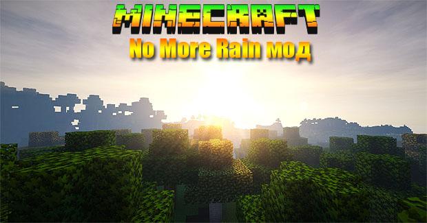 Мод No More Rain для Майнкрафт 1.7.10 - Скачать бесплатно