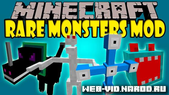 Мод Rare Monster на ПК для игры Майнкрафт 1.7.10