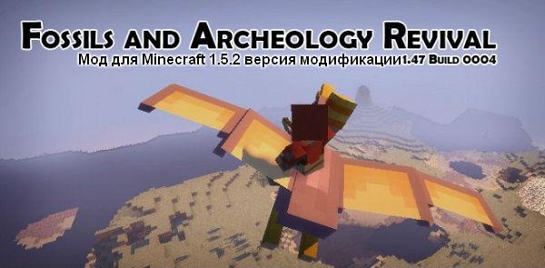 Скачать бесплатно мод для Майнкрафт 1.5.2 / Летающие динозавры