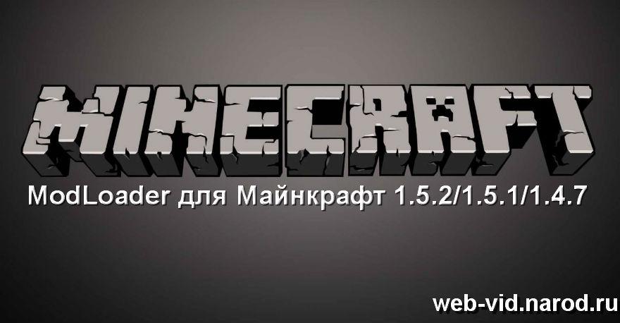 Скачать бесплатно ModLoader для Майнкрафт версии 1.5.2/1.5.1/1.4.7