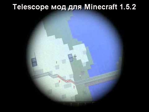 Мод для Майнкрафт 1.5.2 Telescope / Подзорная труба в игре Minecraft