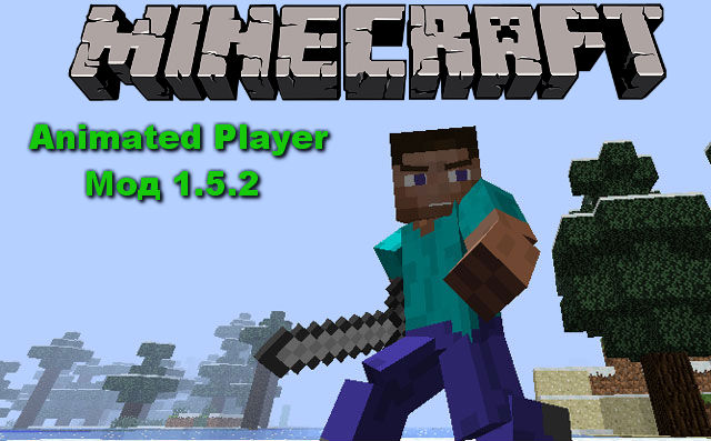 Animated Player / Minecraft мод 1.5.2
