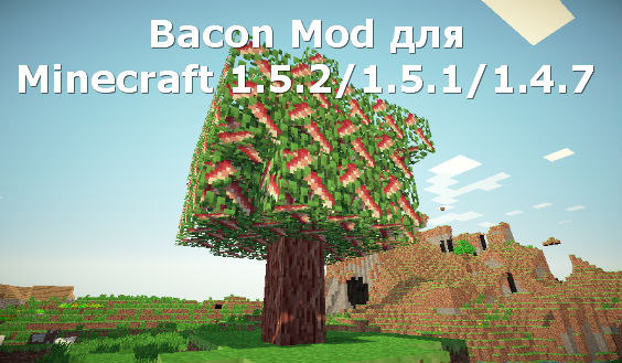 Скачать бесплатно Bacon Mod для Minecraft 1.5.2/1.5.1/1.4.7