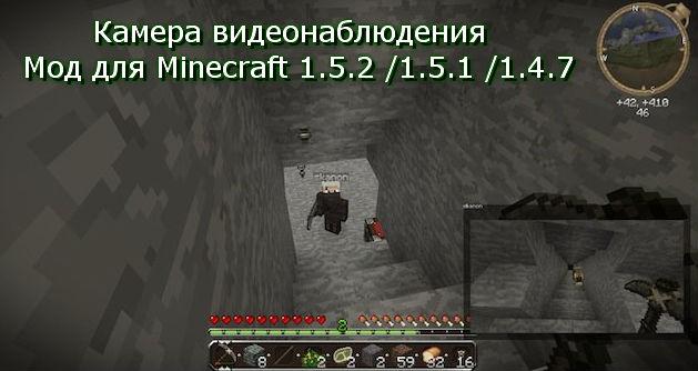 BuddyCam Mod для Minecraft 1.5.2/1.5.1/1.4.7